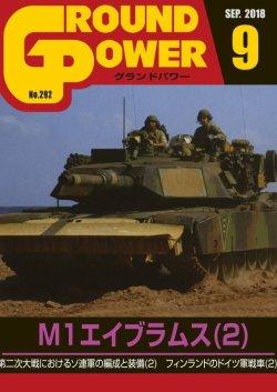 画像1: ガリレオ出版[No.292] グランドパワー 2018年9月号 M1エイブラムス(2)