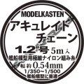 モデルカステン[AC-02]アキュレイトチェーン1.2号