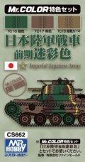GSIクレオス[CS662]日本陸軍戦車色前期迷彩色カラーセット