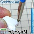 ゴッドハンド[GH-BRS-TTM]ゴッドハンド 神ふで つんつん筆M  日本製 模型用筆