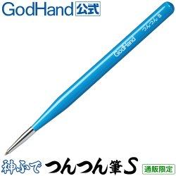 画像1: ゴッドハンド[GH-BRS-TTS]ゴッドハンド 神ふで つんつん筆S  日本製 模型用筆