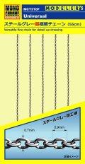 モノクローム[MCT310F] スチールグレー超極細チェーン(55cm)