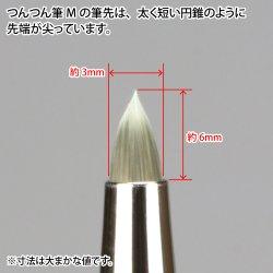 画像2: ゴッドハンド[GH-BRS-TTM]ゴッドハンド 神ふで つんつん筆M  日本製 模型用筆