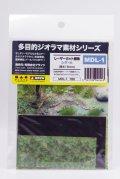プラッツ/ノッホ [MDL-1]多目的ジオラマ素材シリーズ レーザーカット植物 シダ・大(草丈15mm)