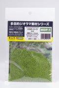 プラッツ/ノッホ [MDP-1]多目的ジオラマ素材シリーズ パウダーリーフ・新緑(葉径0.5〜1.5mm)