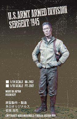 画像1: SWASH DESIGN [NO-2404]1/24 U.S.Army Armed Division Sergent 1945