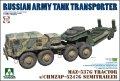 タコム[TKO5004]1/72 ロシア軍 MAZ-537G トラクター w/CHMZAP-5247G セミトレーラー戦車運搬車