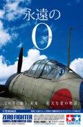 タミヤ[TAM25169] 1/72 零式艦上戦闘機二一型 「永遠の0」 特別版