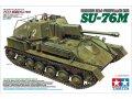 タミヤ[TAM35348]1/35 MM ソビエト自走砲 SU-76M