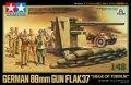 タミヤ[TAM37009] 1/48 ドイツ88mm砲 FLAK37 トブルク攻防戦セット