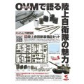 アスカモデル[35ーL37] 1/35  陸上自衛隊 装備品セット デカールつき