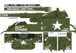 画像2: twilight model[TM-06]1/35 アメリカ155mm自走砲 M40ビッグショット デカールセット