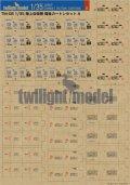 twilight model[TM-08]1/35 陸上自衛隊 糧食カ-トンセットA