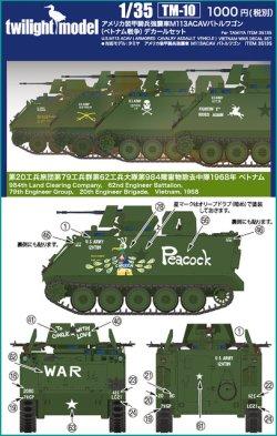 画像2: twilight model[TM-10]1/35 アメリカ装甲騎兵強襲車M113ACAVバトルワゴン(ベトナム戦争)デカールセット