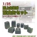 twilight model[TM-16]1/35 陸上自衛隊『配食缶セット』
