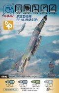 VICカラー[VICSV183]航空自衛隊 RF-4EJ用 迷彩色セット