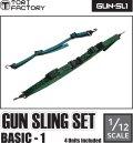 トリファクトリー[GUN-SL1]1/12 ガンスリングセット ベーシック1(4個入)
