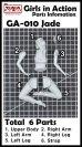 画像2: ジルプラ[GA-010]1/20 ジェード(1体入) (2)