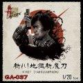 トリファクトリー[GA-037]1/20「斬れ!地獄斬魔刀」