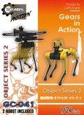 トリファクトリー[GC-041]1/24 機械動物オブジェクトシリーズ2(2台入)