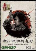 トリファクトリー[GM-037]1/35「斬れ!地獄斬魔刀」