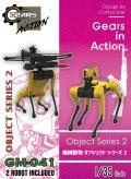 トリファクトリー[GM-041]1/35 機械動物オブジェクトシリーズ2(2台入)