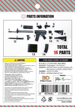 画像3: トリファクトリー[GUN-03]1/12 現用 韓国陸軍(ROKA)K2C1アサルトライフル