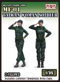 トリファクトリー[MF-01]1/35   現用  台湾陸軍女性兵士2体セット