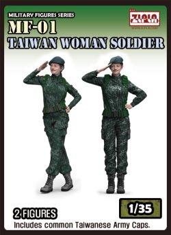 画像1: トリファクトリー[MF-01]1/35   現用  台湾陸軍女性兵士2体セット