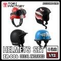 トリファクトリー[ZA-006]1/12 アクセサリー バイク用ヘルメットセット