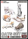 トリファクトリー[ZA-008A]1/24 ジオラマアクセサリー 猫セット(6点)