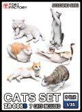 トリファクトリー[ZA-008B]1/35 ジオラマアクセサリー 猫セット(7点)