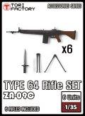 トリファクトリー[ZA-009C]1/35 現用 陸上自衛隊 64式小銃セット 6丁入
