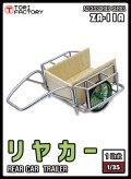 トリファクトリー[ZA-011A]1/35 ジオラマアクセサリー リヤカー