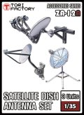 トリファクトリー[ZA-012A]1/35 衛星放送受信アンテナ 3個入