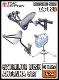 トリファクトリー[ZA-012B]1/24 衛星放送受信アンテナ 3個入