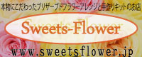 Sweets-Flower