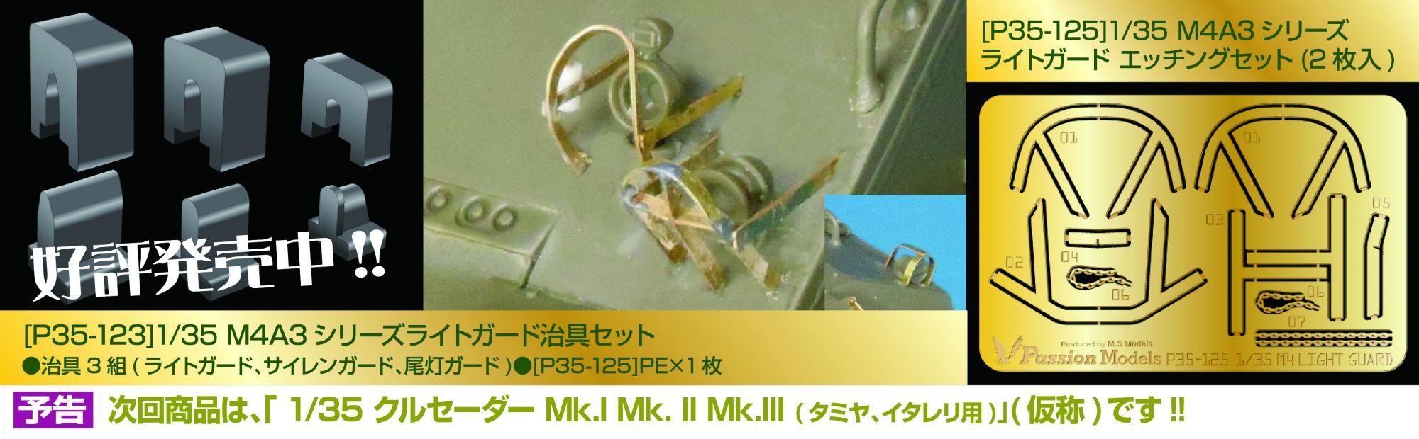 [P35-123]1/35 M4A3シリーズ ライトガード治具セット(タミヤM4A3シリーズ MM35250/35251/35346用)